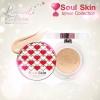 โซลสกิน ซีซี คูชั่น ลิมิเต็ดอิดิชั่น (Soul Skin Lover Collection limited edition)