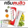 ครีมตบสิว Anti-Acne Massaging Cream By EVE's