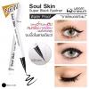 โซล สกิน ซุปเปอร์ แบลค อายไลเนอร์ (Soul Skin Super Black Eyeliner)