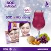 บาบาร่า แอลโมล่า เอสโอดี (Babalah Elmola SOD) เนรมิตให้ผิวขาว สวย สุขภาพดี