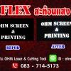 ขาย FLEX เฟล็ก สะท้อนแสง สีเงิน เฟล็ก PU เฟล็ก PVC