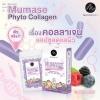 ไฟโต้คอลลาเจน แคปซูลเคี้ยวได้ Mumase Phyto Collagen By Meddesci