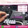 แชพเตอร์ พลัส สูตรดื้อยา (Chapter PLUS+ by back slim) โปรสุดคุ้ม