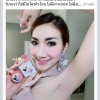ครีมรักแร้ I-Doll ( I-Doll White Armpit Cream)