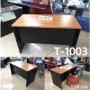 โต๊ะ T-1003