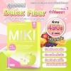 มิกิ ดีท็อกซ์ ไฟเบอร์ (MIKI Detox Fiber)