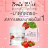 Bella Blink MaskStraw มาส์กสตรอ (Strawberry Sleeping Mask By Bella Blink)