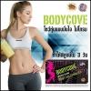 บอร์ดี้โค้ฟ Body Cove by So slim