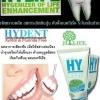 Hydent, ยาสีฟันไฮเด็นท์ ราคาส่ง ร้านไฮยาดี้ทีเค 090-7565658