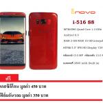 "i-516 S8 3G จอ 5.5""นิ้ว Ram 2/16 GB กล้องหน้า 5 /หลัง 13 MP แถม เคสซิลิโคน+ฟิล์ม"