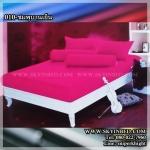 ผ้าปูที่นอนสีพื้น (สีบานเย็น)(พื้นเรียบ) ขนาด 6 ฟุต 5 ชิ้น