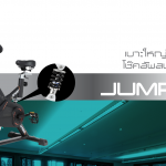 Jumper จักรยานฟิตเนสรุ่นนี้นุ่มมาก