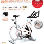จักรยานออกกําลังกาย Spin Bike: 8705 รุ่นTOP สีขาว