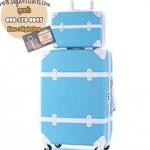 กระเป๋าเดินทางล้อลากวินเทจ รุ่น retro box ฟ้าอ่อนคาดขาว ขนาด 20 นิ้ว