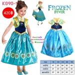 KG90-1 ชุดเจ้าหญิงแอนนา Frozen Fever