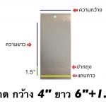 ถุงแก้วซิลหัวมุกมีแถบกาว ขนาด 4x6+1.5 นิ้ว