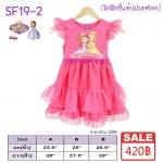 SF19-1 ชุดกระโปรงเด็กเจ้าหญิงโซเฟียสีชมพู แขนระบาย พิมพ์ลาย ลิขสิทธิ์แท้