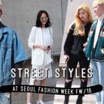 ลุคสตรีทเก๋ ๆ จากงาน Seoul Fashion Week