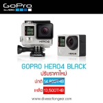 ประกาศปรับราคา GoPro Hero 4 Black อีกรอบ พร้อมราคากล้อง GoPro รุ่นอื่น