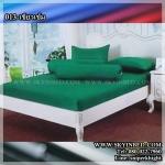 ผ้าปูที่นอนสีพื้น (สีเขียวเข้ม)(พื้นเรียบ) ขนาด 5 ฟุต 5 ชิ้น