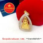 จี้พระพุทธชินราช (กรอบเพชร) สูง 3.5 ซม.