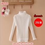 WT65 เสื้อคอเตาเด็ก สีขาว ไหมพรมทอเส้นหนา งานดี