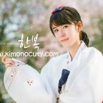 ฮันบก Hanbok (한복)