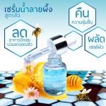 เซรั่มน้ำลายผึ้ง สูตรสิว (Dodee86 Anti Acne Propolis Serum)