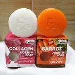 สบู่คู่ขาว (Ezziz Lab Skin Carrot Arbutin Soap and Collagen Rice Milk Soap)