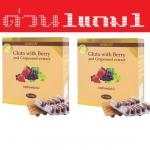 โปร 1 ฟรี 1 Gluta All in one กลูต้า ออล อิน วัน SALE 62-80% รับ 2 กล่อง