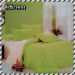 ผ้าปูที่นอนสีพื้น เกรด A สีเขียวตอง ขนาด 3.5 ฟุต 3 ชิ้น