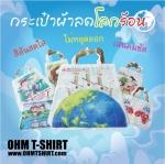 กระเป๋าผ้า กระเป๋าลดโลกร้อน กระเป๋าผ้ารักษ์โลก design by ohmtshirt on aug '14