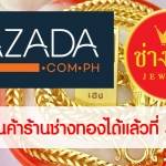 สั่งซื้อสินค้าทองปลอม ทองโคลนนิ่ง ได้ที่ ลาซาด้า www.lazada.co.th ช้อปออนไลน์ ง่าย แค่ปลายนิ้ว