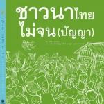 ชาวนาไทยไม่จน(ปัญญา)