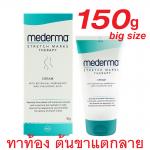 Mederma Stretch Marks Therapy 150 g. หลอดใหญ่สุดคุ้ม BIG SIZE รอยแตกลายจางหาย ราคาถูกพิเศษ หาซื้อได้แล้วที่นี่