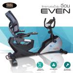จักรยานออกกำลังกายเอนปั่นรุ่น EVEN อีเว่น