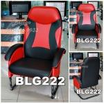 เก้าอี้คอม เก้าอี้ปรับนอน BLG222