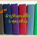 ผ้าปูที่นอนสีพื้น(สีใหม่)(พื้นเรียบ)ขนาด 5 ฟุต(5 ชิ้น)
