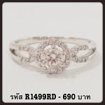 แหวนเพชร CZ รหัส R1499RD