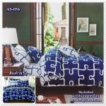 ผ้าปูที่นอนสไตล์โมเดิร์น เกรด A ขนาด 6 ฟุต(5 ชิ้น)[AS-056]