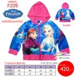 FZ25 เสื้อกันหนาวเด็ก เอลซ่า สีฟ้าชมพู ทูโทน ลิขสิทธิ์แท้ประเทศไทย (3-10 ขวบ)