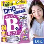 DHC Vitamin B-MIX (60วัน) รักษาและป้องกันการเกิดสิว ลดปัญหาสิวเสี้ยน สิวอุดตัน ผดผื่นบนใบหน้าได้ดี ช่วยให้หน้าเนียนเรียบ