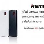 Remax Proda 30000mAh สินค้า ของแท้ 100% รับประกัน 1 ปี จากโรงงาน