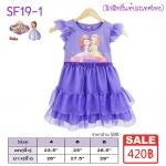 SF19-2 ชุดกระโปรงเด็กเจ้าหญิงโซเฟียสีม่วง แขนระบาย พิมพ์ลาย ลิขสิทธิ์แท้