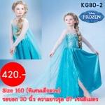KG80-2 ไซส์เด็กอวบ ชุดเจ้าหญิงเอลซ่า ELSA FROZEN สีฟ้า ไซส์ 160