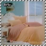 ผ้าปูที่นอนสีพื้น เกรด A สีครีม ขนาด 5 ฟุต 5 ชิ้น