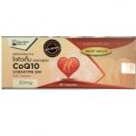 Coenzyme Q10 30mg.โคเอนไซม์ คิวเท็น สารอาหารปกป้องริ้วรอย 30 แคปซูล 1 กล่อง