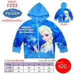 FZ23 เสื้อกันหนาวเด็ก เอลซ่า สีฟ้า ลิขสิทธิ์แท้ประเทศไทย (3-10 ขวบ)