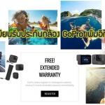 วิธีขอรับประกันกล้อง GoPro จาก 1 ปี เพิ่มอีก 2 เดือน ฟรี!!!