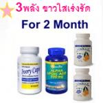เซตผิวขาวกระจ่างใส - Ivory Caps Lightening Program ผิวขาวครบสูตร 3 พลังขาวเร่งรัด (สำหรับ 2 เดือน) เซ็ต คูณ 3 ยอดนิยม Ivory Caps 1500 mg 1 ขวด + Puritan ALA 300 mg Softgel 60 เม็ด 1 ขวด และ วิตามินซี Lynae Vitamin C 1,000 mg+ Bioflavonoids 100 mg. 2 ขวด